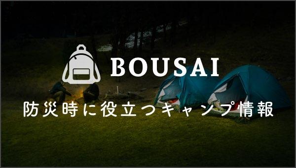 防災時に役立つキャンプ情報