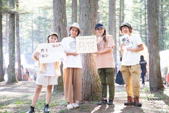 イベントレポート【VIBLANT 7周年アニバーサリーキャンプ】CAMMOC出店